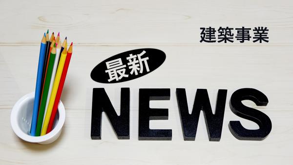 建築事業/最新ニュース